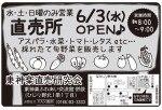 【水・土・日曜のみ営業】直売所 6/3(水)OPEN