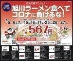 市民応援プロジェクト 旭川ラーメン食べてコロナに負けるな!