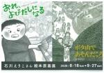 石川えりこさん絵本原画展