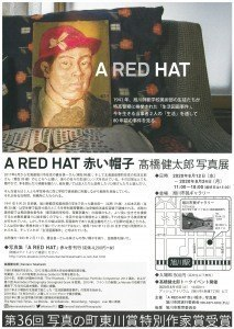 A RED HAT 赤い帽子 髙橋健太郎写真展