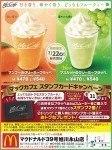 マックカフェ スタンプカードキャンペーン