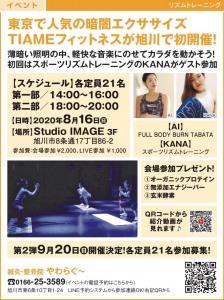 東京で人気の暗闇エクササイズ TIAMEフィットネスが旭川で初開催!