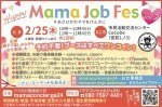Happy Mama Job Fes! vol.2