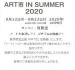 ART市 IN SUMMER 2020