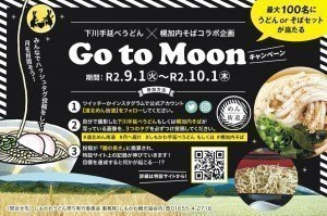 Go to Moonキャンペーン