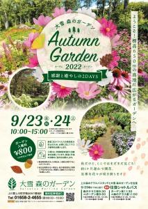 Autumn Garden 感謝と癒やしの2DAYS