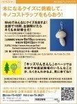 【WEB】木になるクイズに挑戦して、キノコストラップをもらおう!