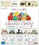 <GRAND OPEN>住宅の博覧会