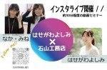 【インスタライブ】石山工務店×はせがわよしみ【収納セミナー】