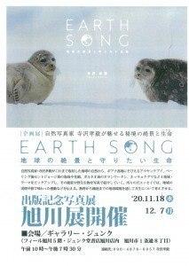 EARTH SONG 地球の絶景と守りたい生命 出版記念写真展
