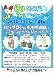 GO TO!!冬の献血キャンペーン