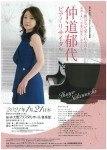 仲道 郁代さん ピアノ・リサイタル