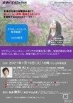 若者ビズカフェ2020(WEBセミナー)