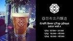 1/22(Fri),23(Sat),24(Sun)開催 忽布古丹醸造5Tap3Days 2021 vol.1
