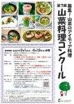 第7回山菜料理コンクール レシピ募集