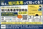 <オンライン(ZOOM)実施>体験入学前の事前調査に!旭川高専進学説明会