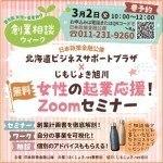 【オンライン】女性の起業応援!zoomセミナー