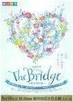 【劇団四季】The Bridge ~ザ・ブリッジ~