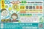 『オンライン』北海道ジュニアドクター育成塾「HJDC」成果発表会