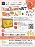 【オンライン】Youtubeを見て落花生人形を作ってみよう!