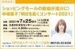半﨑美子 明日を拓くコンサート2021