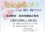春のキャンペーン★妊婦整体・産後整体
