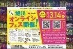子ども 旭川オンラインフェス開催!