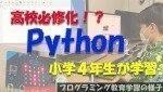 【☆授業風景を大公開☆】小学生でもできる!python言語でプログラミング!