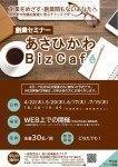 2021年4月開催!『あさひかわBizCafe』4月22日(木) WEB開催のお知らせ