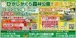 ひがしかぐら森林公園で遊ぼう!4/24(土)・25(日)の2日間限定特典あり