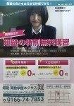 ★超塾の特別無料講習★