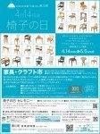 4月14日は椅子の日 制定記念イベント