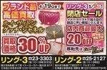 リング-3 イトーヨーカドー旭川店 閉店セール