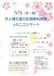 井上靖生誕記念無料開館 ミニコンサート フルートアンサンブル フルール
