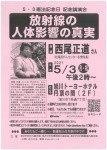 5・3憲法記念日 記念講演会 放射線の人体影響の真実