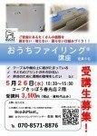 【5/26】おうちファイリング®講座受講生募集中!!