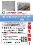 【5/29】おうちファイリング®講座受講生募集中!!