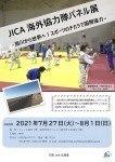 【開催日決定!】JICA海外協力隊パネル展 ~旭川から世界へ!スポーツのチカラで国際協力~