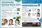 【Zoom】アサヒカワ デザインウィーク 2021