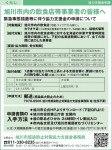 旭川市内の飲食店等事業者の皆様へ『緊急事態措置に伴う協力支援金の申請について』