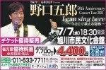 野口五郎 50th Anniversary Concert Tour 2021