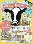 牛乳・乳製品 消費拡大キャンペーン