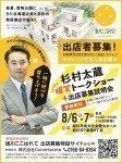 杉村太蔵トークショー+「旭川ここはれて」出店募集説明会