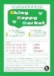 ハンドメイドイベント Shiny Happy Market