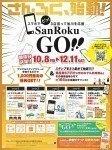 SanRoku Go!!3店巡って旭川を応援