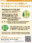 【web版】木になるクイズに挑戦して、キノコストラップをもらおう!