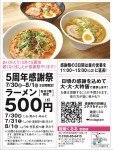5周年感謝祭 ラーメン500円