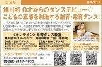 <オンライン>旭川初 0才からのダンスデビュー♪こどもの五感を刺激する脳育・発育ダンス!