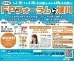 FPフォーラムin旭川