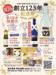 髙砂酒造 創立122th 記念祭